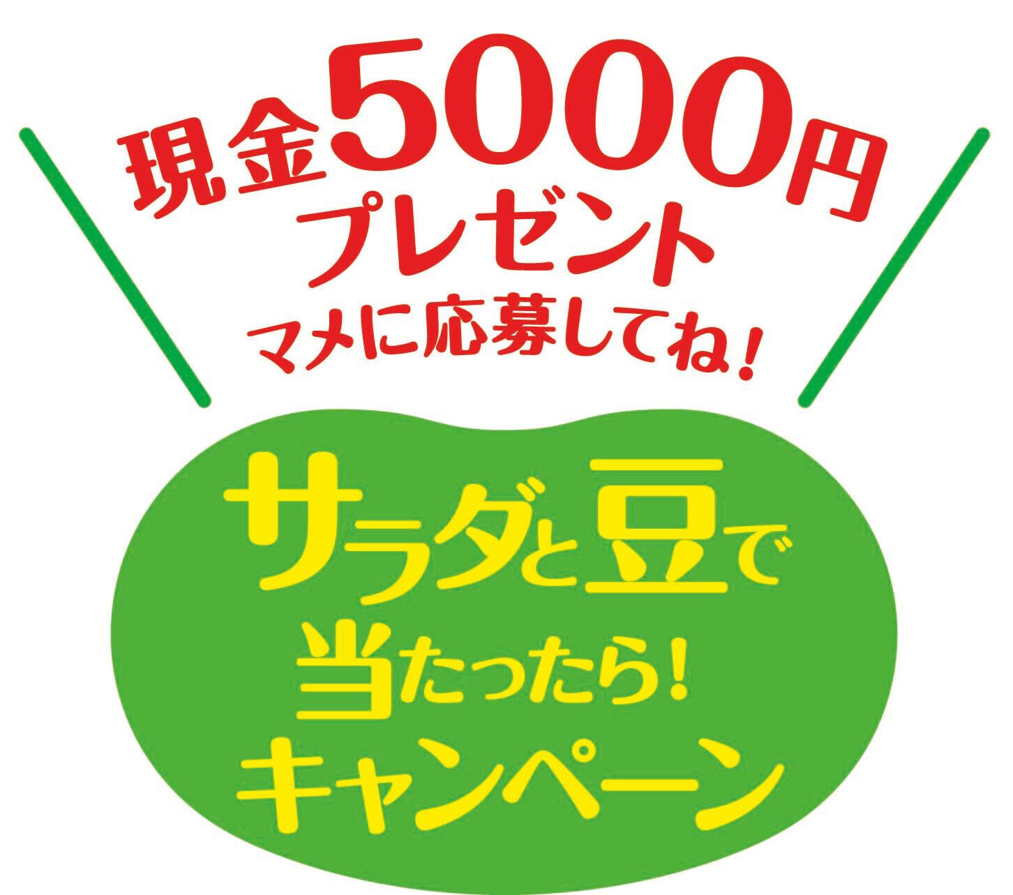 合計1,200名に現金5,000円もしくは500円分のクオカードが当たる!「サラダと豆で当たったら!... 画像