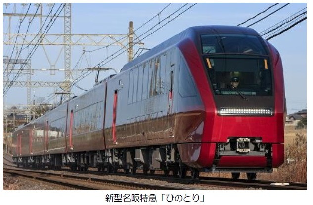 新型名阪特急「ひのとり」運行開始記念ひのとり記念グッズ、乗車券、入場券セットを発売します! 画像