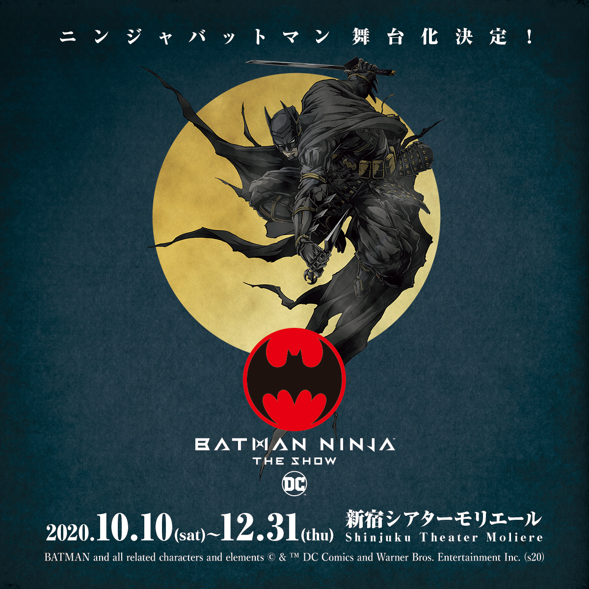 BATMAN NINJA―THE SHOWキーアート