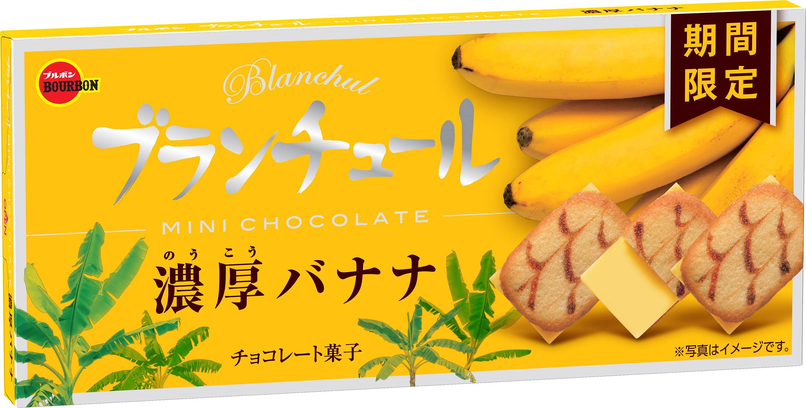 ブルボン、ラングドシャクッキーと濃厚バナナチョコの組み合わせ「ブランチュールミニチョコレート濃厚バナ... 画像