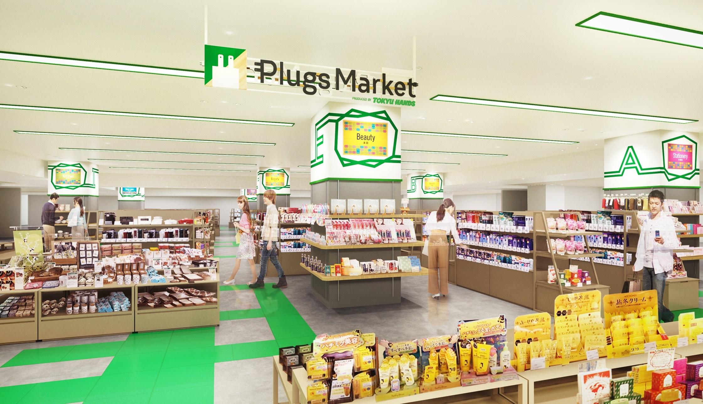 地方を元気に!東急ハンズが取り組む地方再発見・地域共創の新業態「Plugs Market」下関店の開... 画像