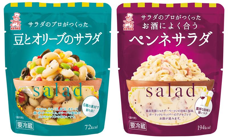 「サラダのプロがつくった」サラダシリーズから豆とオリーブのサラダ・お酒によく合うペンネサラダが新発売 画像