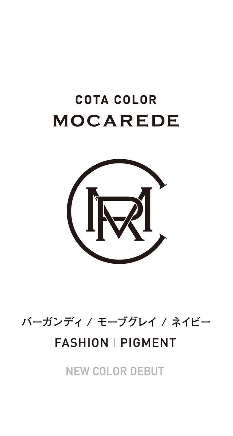 簡単に、深く、鮮やかに。もっともっと楽しむへアカラー剤「コタカラー モカレド」に3色の新色が2月27... 画像
