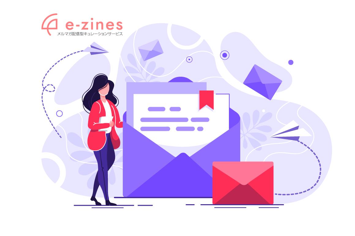 メルマガ配信型キュレーションサービス「e-zines(イージンズ)」をリリース!新しいスタイルでトレ... 画像