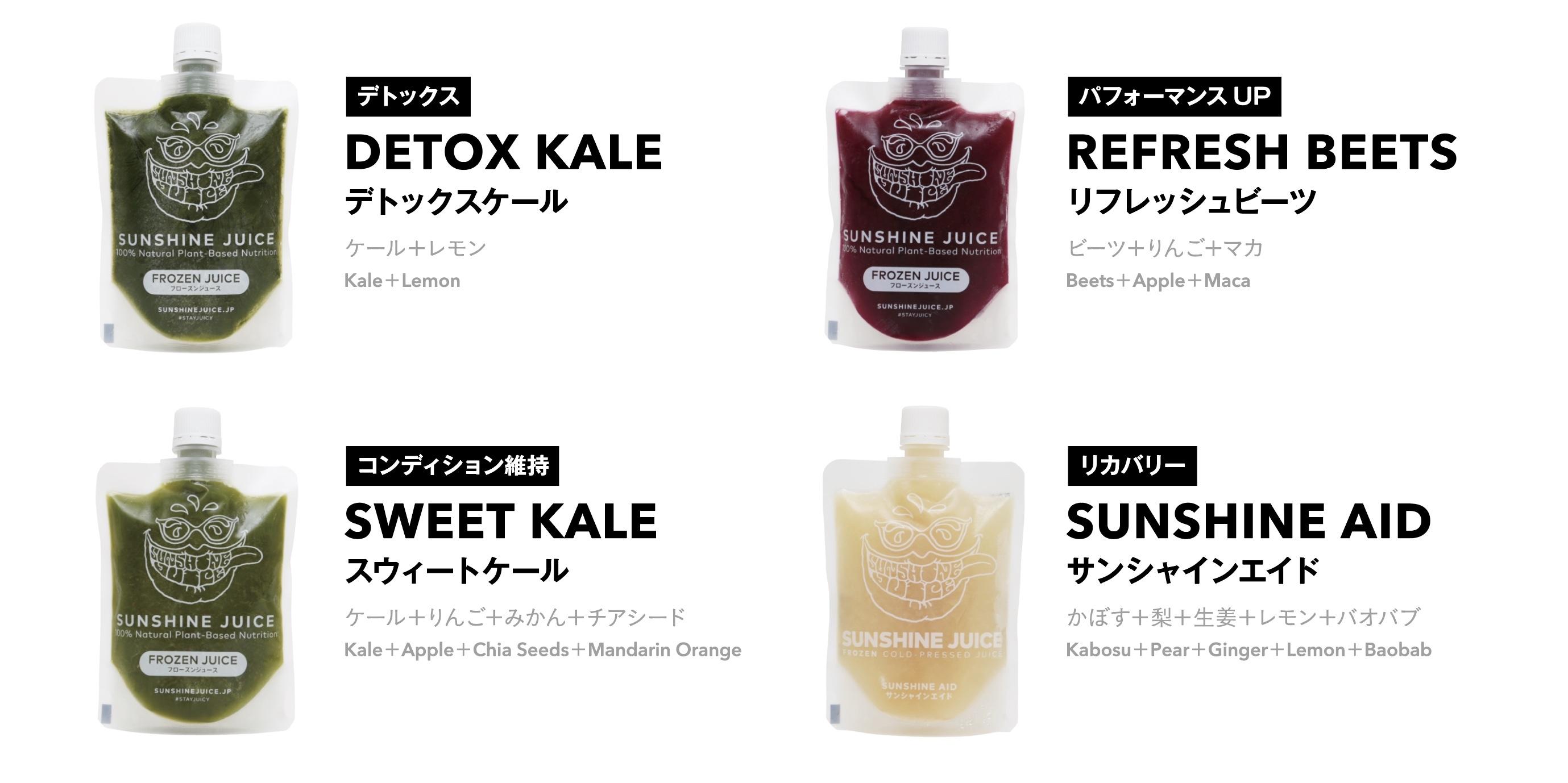 九州初上陸!日本初のコールドプレスジュース専門店「サンシャインジュース」がCRATE GYM内で販売... 画像