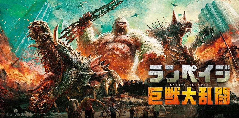 『ワイルド・スピード』ドウェイン・ジョンソンVS巨大猛獣!超肉体派俳優ドウェイン・ジョンソンと地上最... 画像