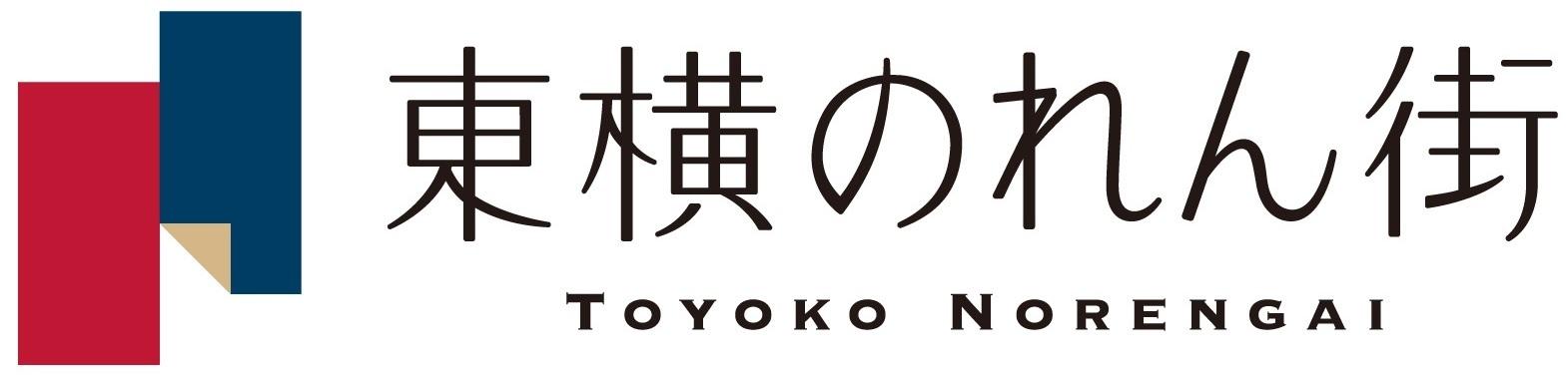 4月16日(木) 新たな「東横のれん街」が「渋谷ヒカリエ ShinQs」フードフロアに誕生!「東横の... 画像