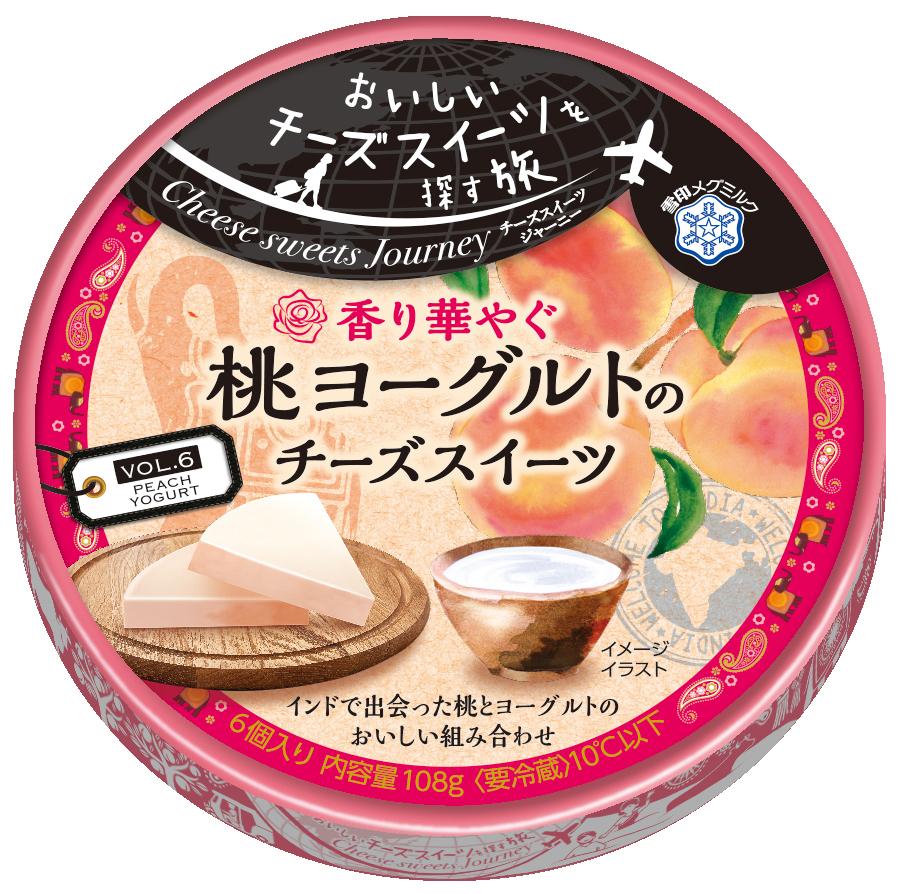 『 Cheese sweets Journey 桃ヨーグルトのチーズスイーツ』108g2020年3月... 画像