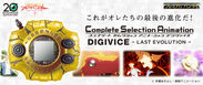 Complete Selection Animation デジヴァイス -LAST EVOLUTION-