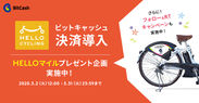 HELLO CYCLING、ビットキャッシュ決済導入