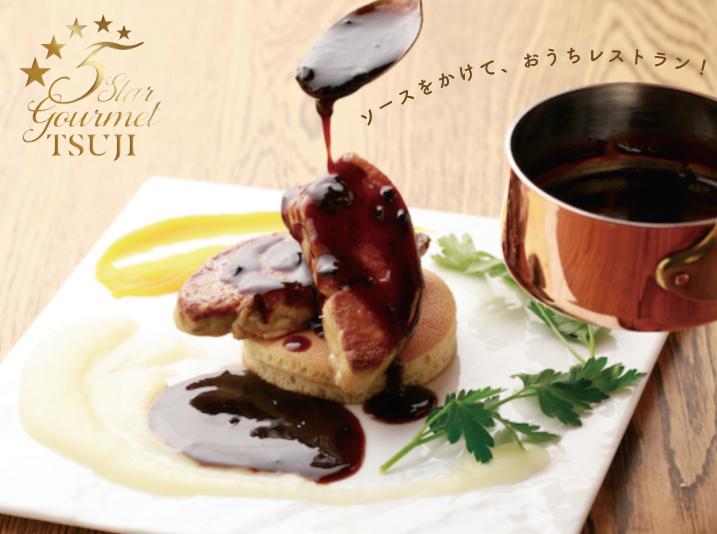 高級レストランの味を自宅で!元ミシュランシェフが日本初のオリジナルソースのクラウドファンディングをM... 画像