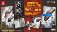 シューティングゲームの常識を覆した名作『斑鳩 IKARUGA』が2020年9月24日(木)にパッケージ版として蘇る!