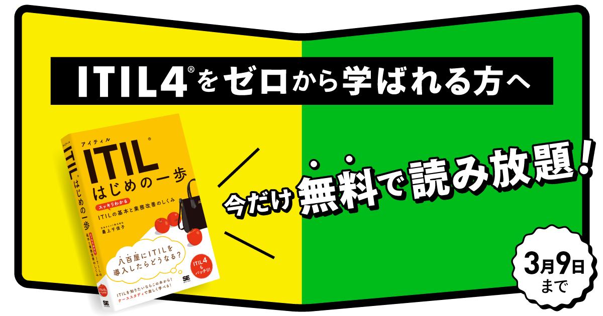 翔泳社『ITIL はじめの一歩』書籍全文を期間限定で無料公開