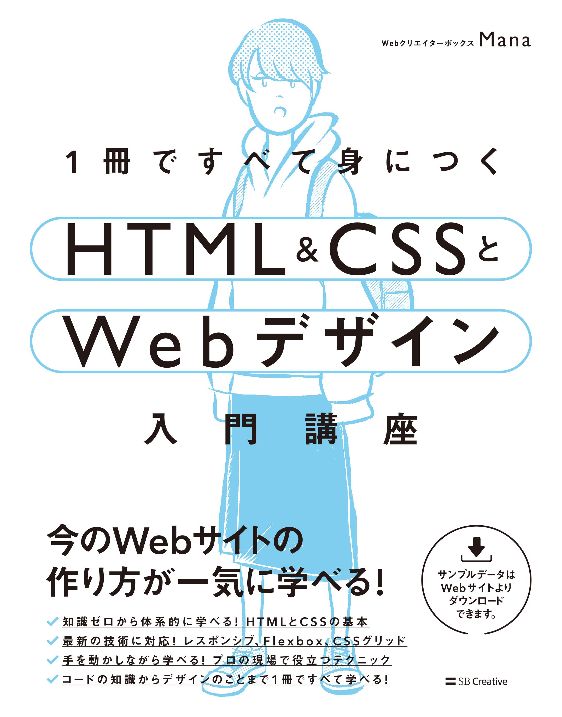 1冊ですべて身につくHTML&CSSとWebデザイン入門講座(翔泳社)
