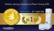 Berkeley Springs International Water Tasting 2020