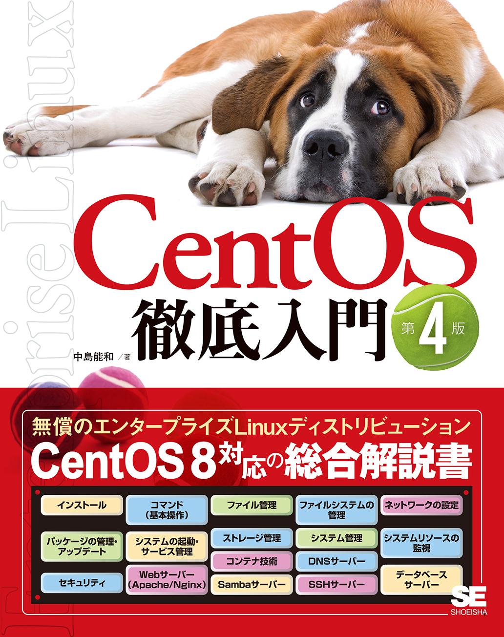 CentOS徹底入門 第4版(翔泳社)