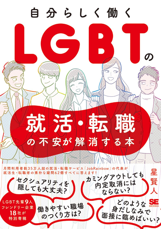 自分らしく働く LGBTの就活・転職の不安が解消する本(翔泳社)