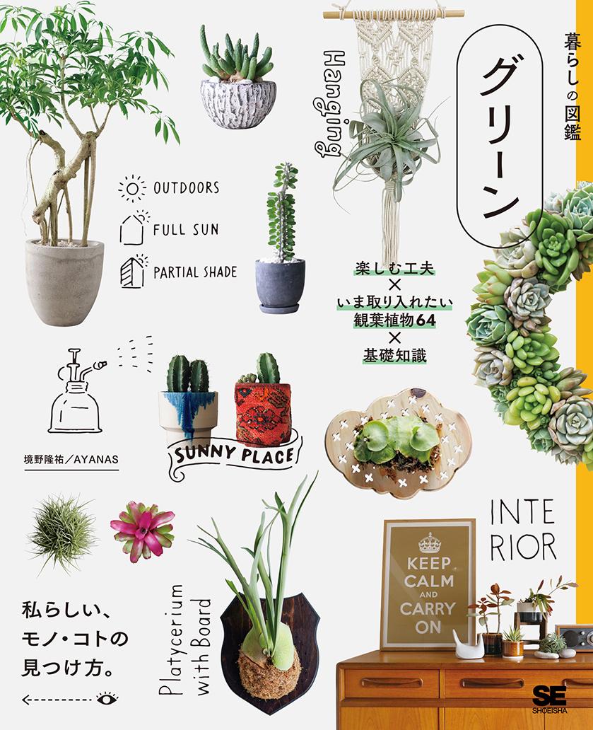 暮らしの図鑑 グリーン  楽しむ工夫×いま取り入れたい観葉植物64×基礎知識(翔泳社)