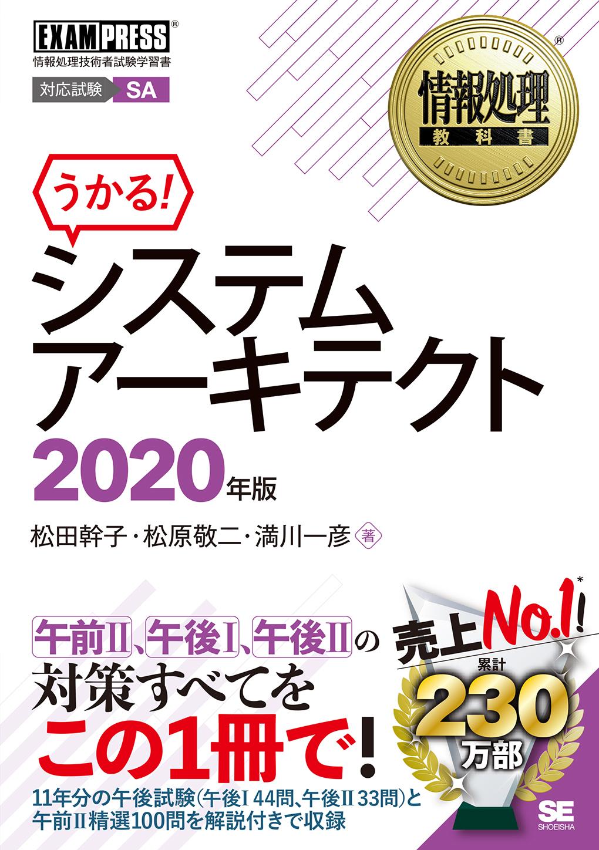 情報処理教科書 システムアーキテクト 2020年版(翔泳社)
