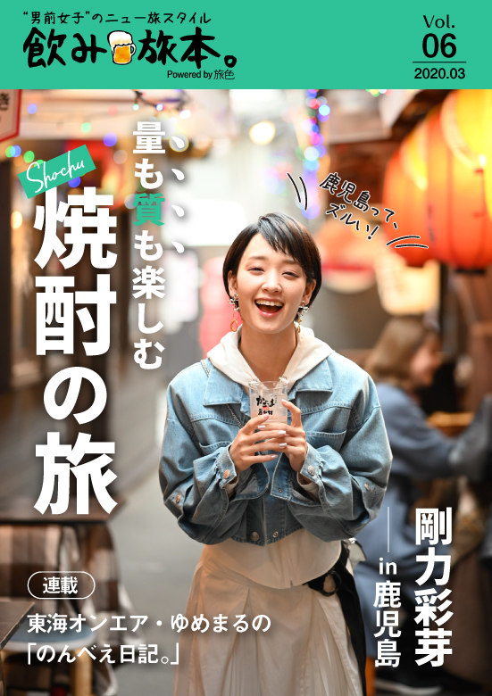 「飲み旅本。Powered by 旅色」vol.6 表紙:剛力彩芽さん