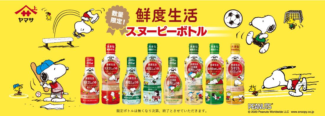 スヌーピーで毎日の食卓を楽しく ヤマサ醤油から数量限定「スヌーピーボトル」しょうゆ5種発売 ~スヌー... 画像