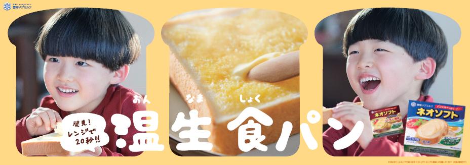ネオソフトで「温生 食パン」を楽しむプロモーションを実施WEB動画を2020年3月31日(火)配信ス... 画像