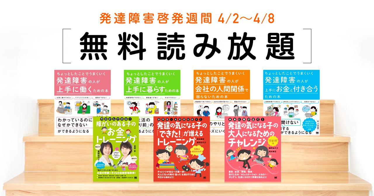 翔泳社_発達障害関連7書籍全文無料公開