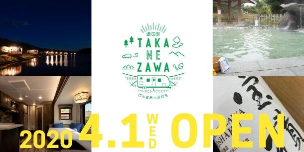 「道の駅たかねざわ 元気あっぷむら」4月1日にオープン!温泉施設や高根沢グルメに加えてグランピング施... 画像