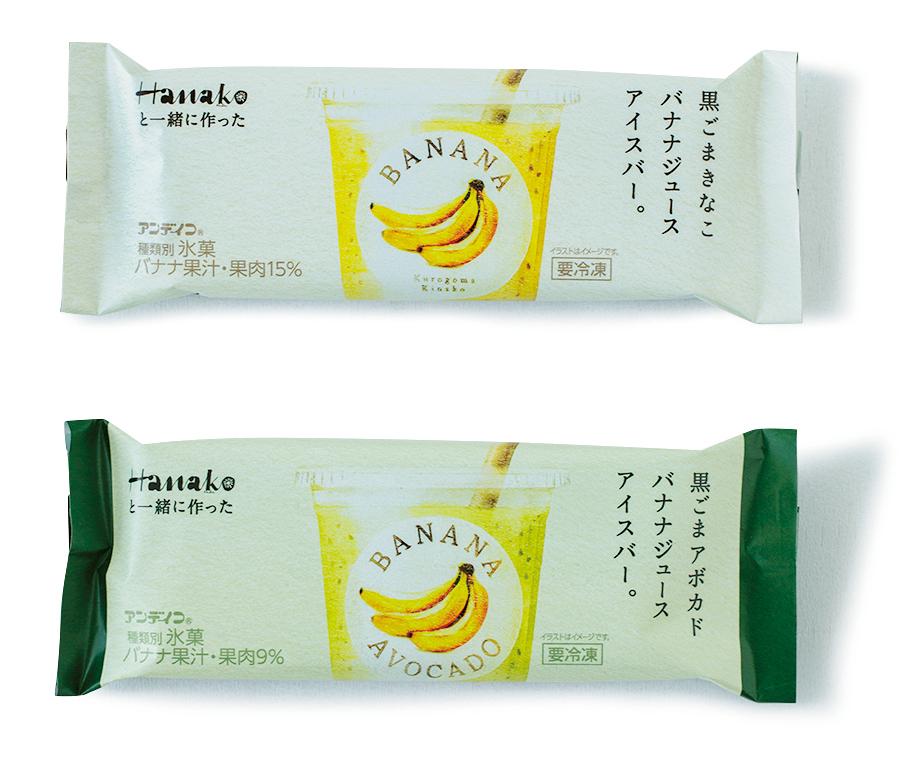 """雑誌『Hanako』が監修したアイスの第3弾が4月に先行販売開始 話題の""""バナナジュース""""がアイスバ... 画像"""