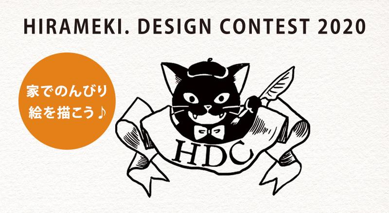 あなたのデザインが「レザーポーチ」になるかも?!第2回HIRAMEKI.デザインコンテスト開催!! 画像
