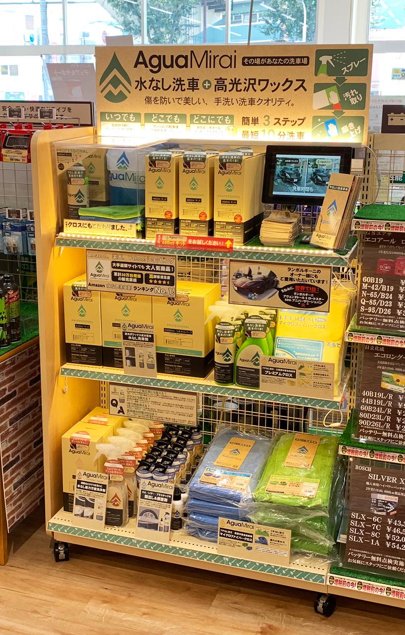 製品販売コーナー(参考)
