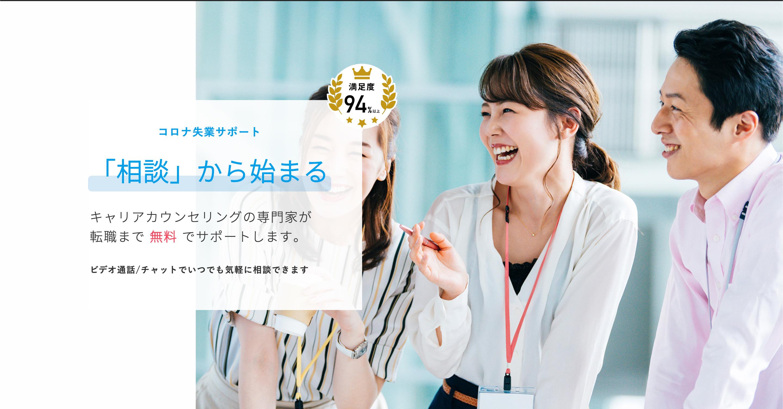 神戸 金融 転職