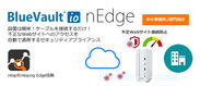 BlueVault io nEdge 概要