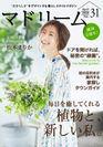「マドリーム」Vol.31表紙:松本まりかさん