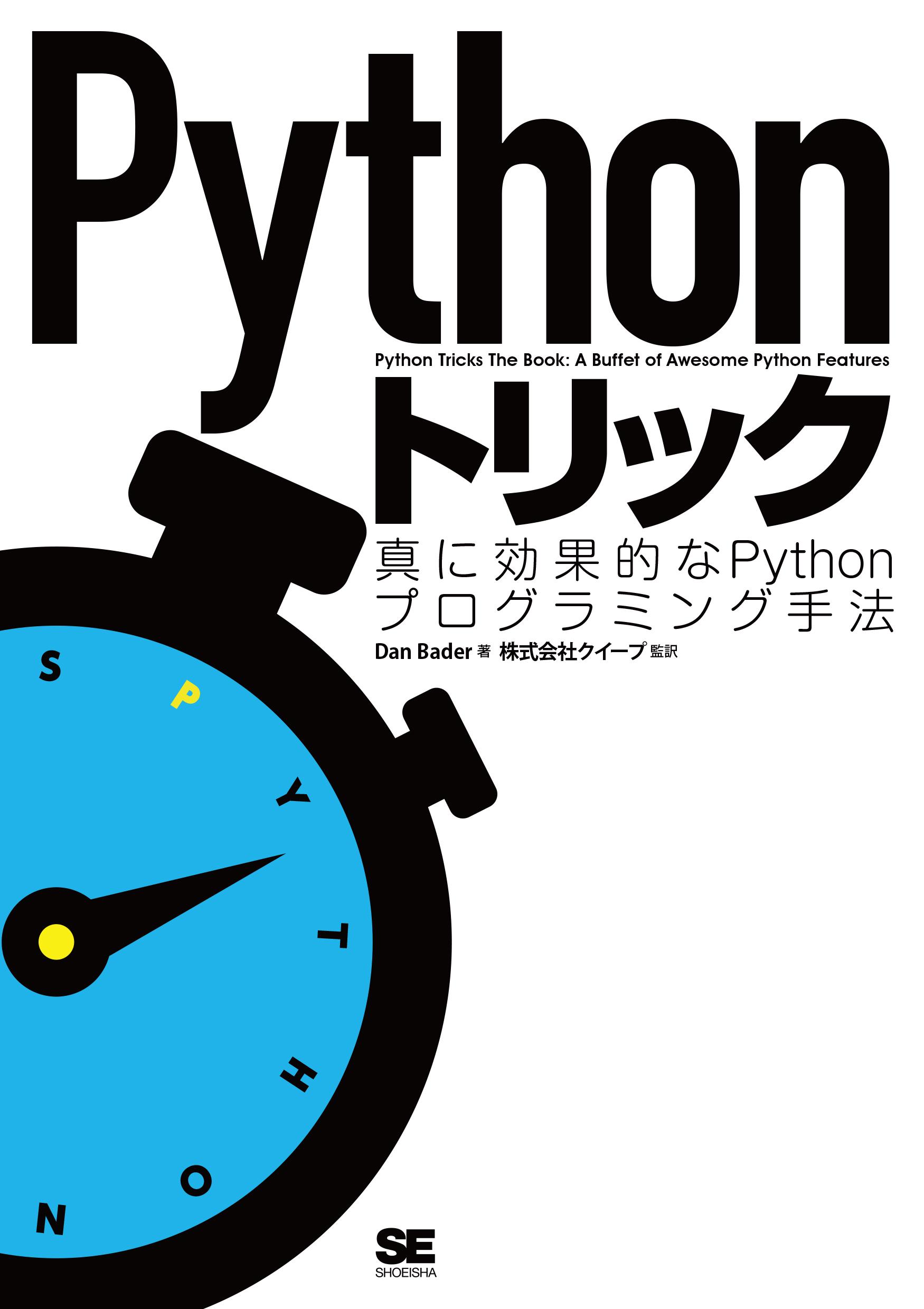 Pythonトリック(翔泳社)