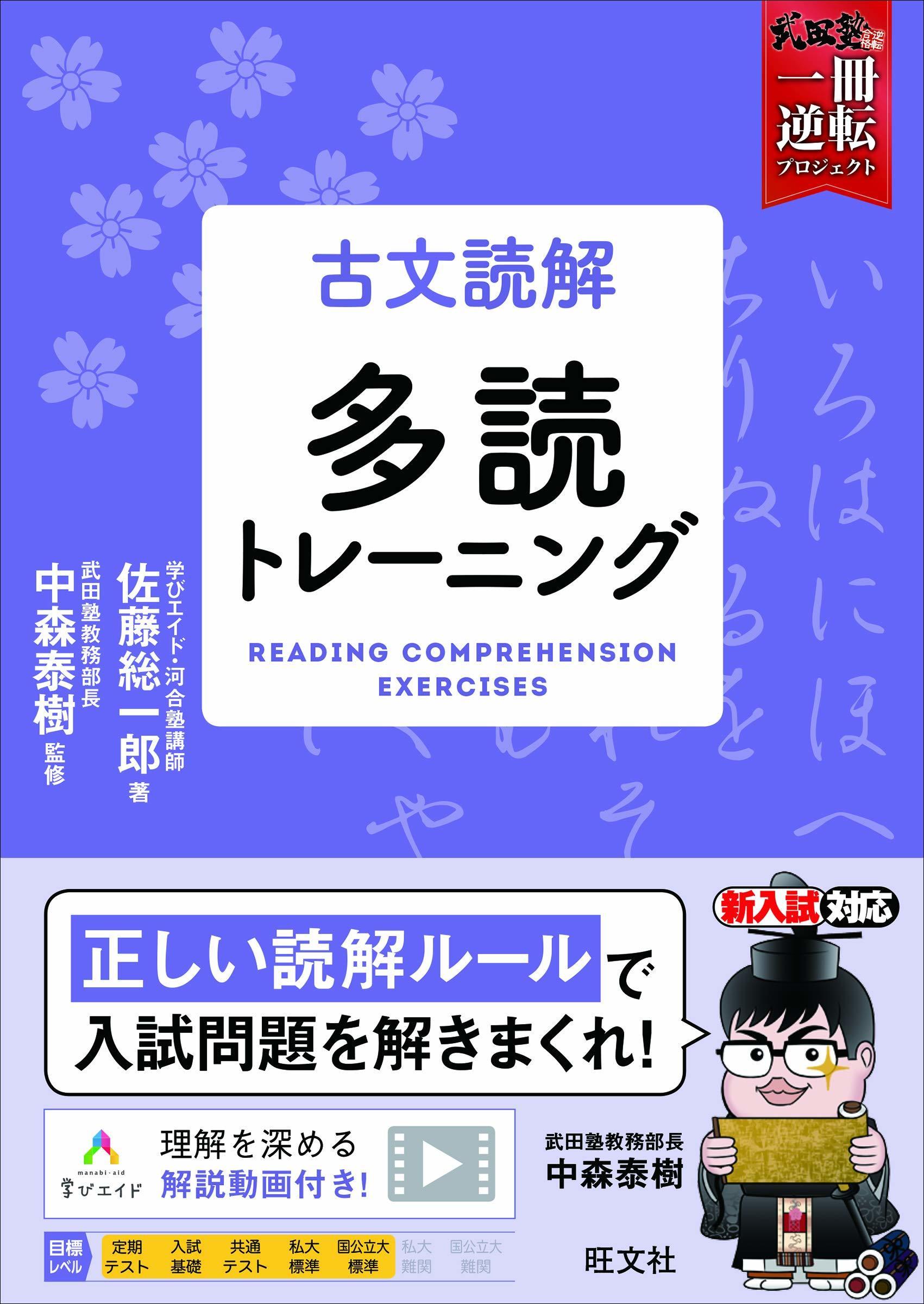 【2020年10月版】武田塾の料金/費用・評判 ...