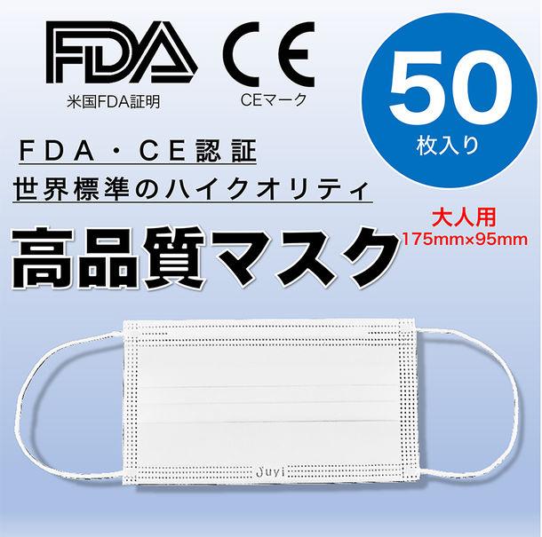 Fda マスク