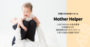 Mother Helper LPイメージ
