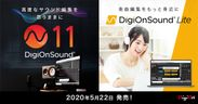 DigiOnSound 11・Lite販売開始