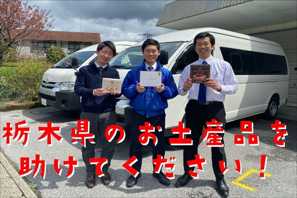 栃木の魅力を全国に発信!目標100万円を5日で達成したプロジェクトにお土産スイーツのリターンを追加 画像