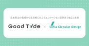 SCDとGood Tideが業務提携