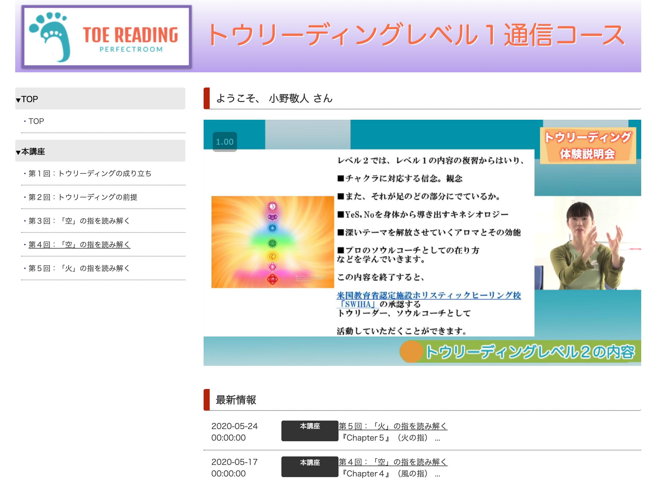 オンラインスクール画像例