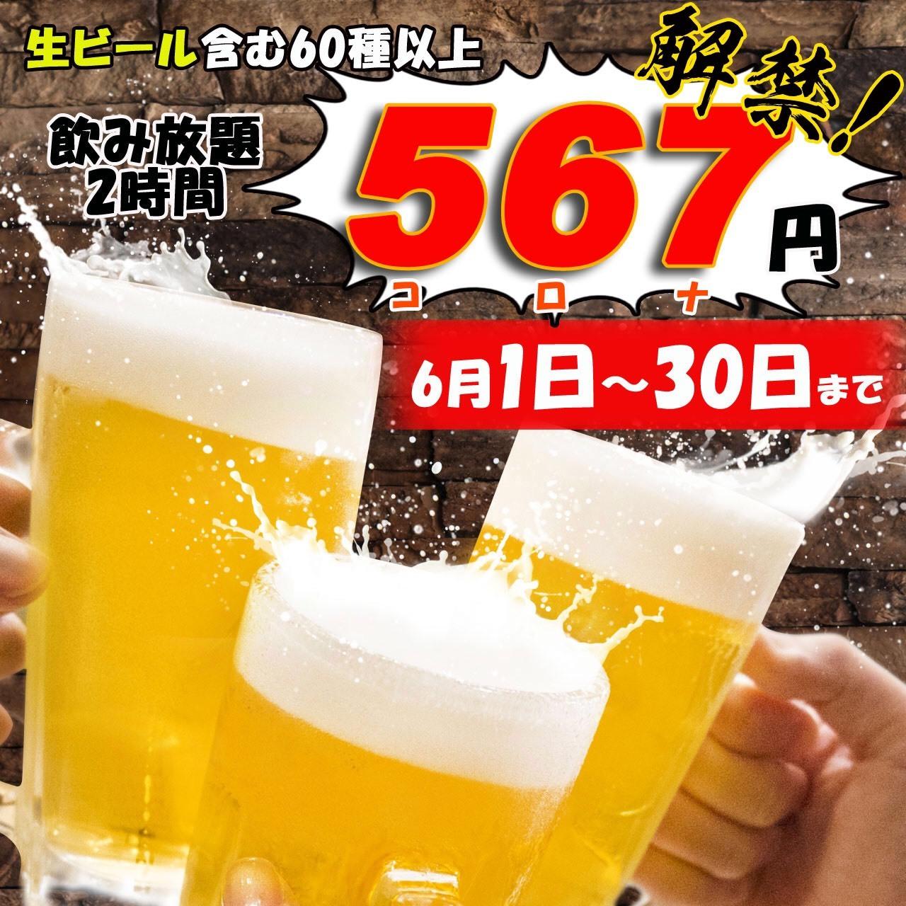 生ビール付き60種類以上のドリンク飲み放題(2時間) 6月1日(月)から期間限定で特別価格『567円... 画像