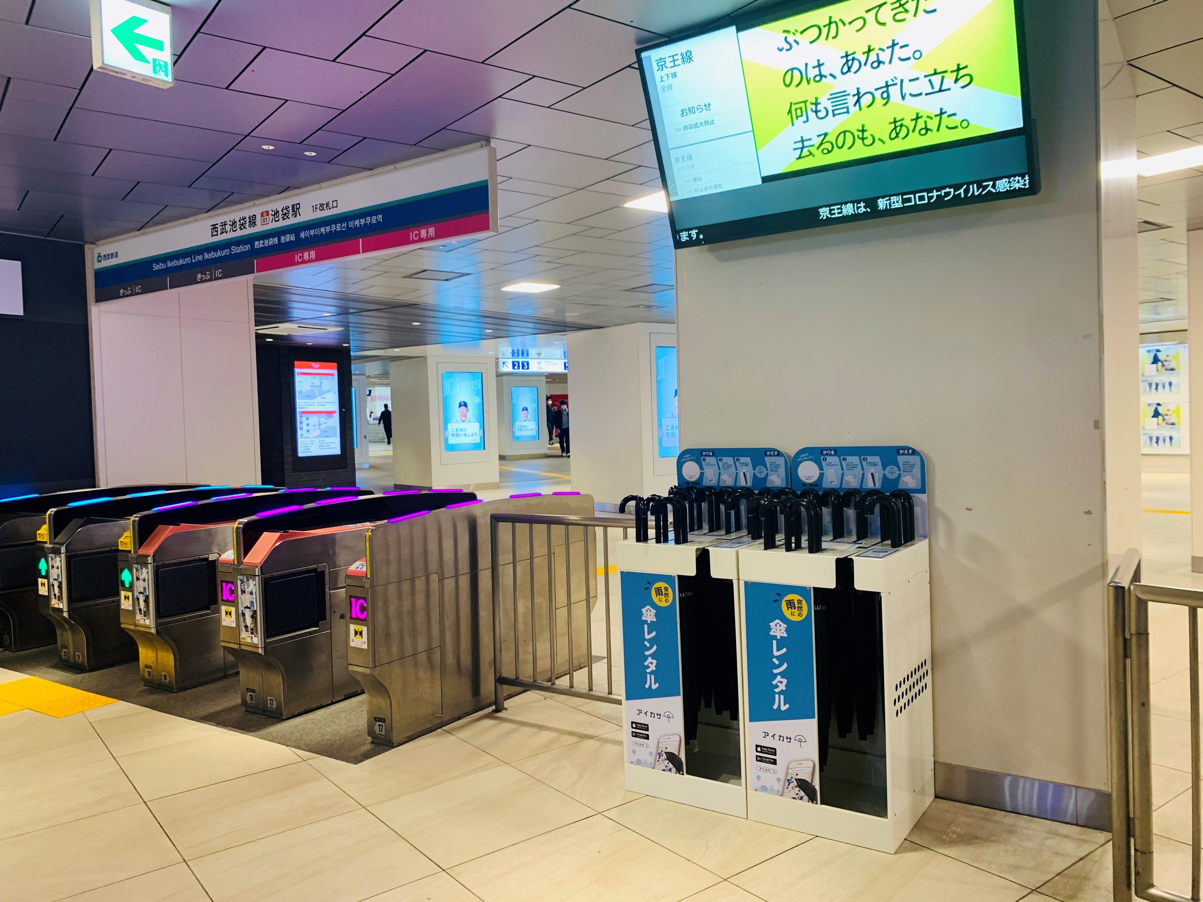 傘のシェアリングサービス「アイカサ(TM)」のレンタルスポット(傘立て)を、西武鉄道新宿線(全29駅... 画像