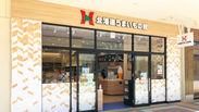 北海道うまいもの館 ビッグホップガーデンモール印西店