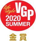 VGP 2020 Summer Award 金賞