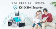 サイバー攻撃からスマート住宅を守る「DiXiM Security」