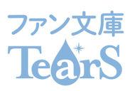 「マイナビ出版ファン文庫Tears」ロゴ