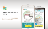 スマートフォンアプリ AWDS_Uploader