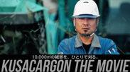 タグチ工業の新CM『KUSACARGON THE MOVIE≪予告編≫』